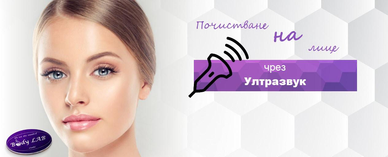 Почистване на лице чрез ултразвук