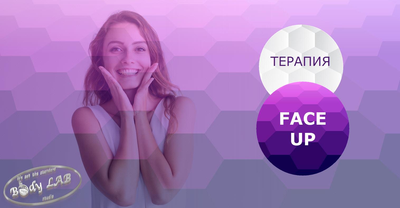 терапия-face-up