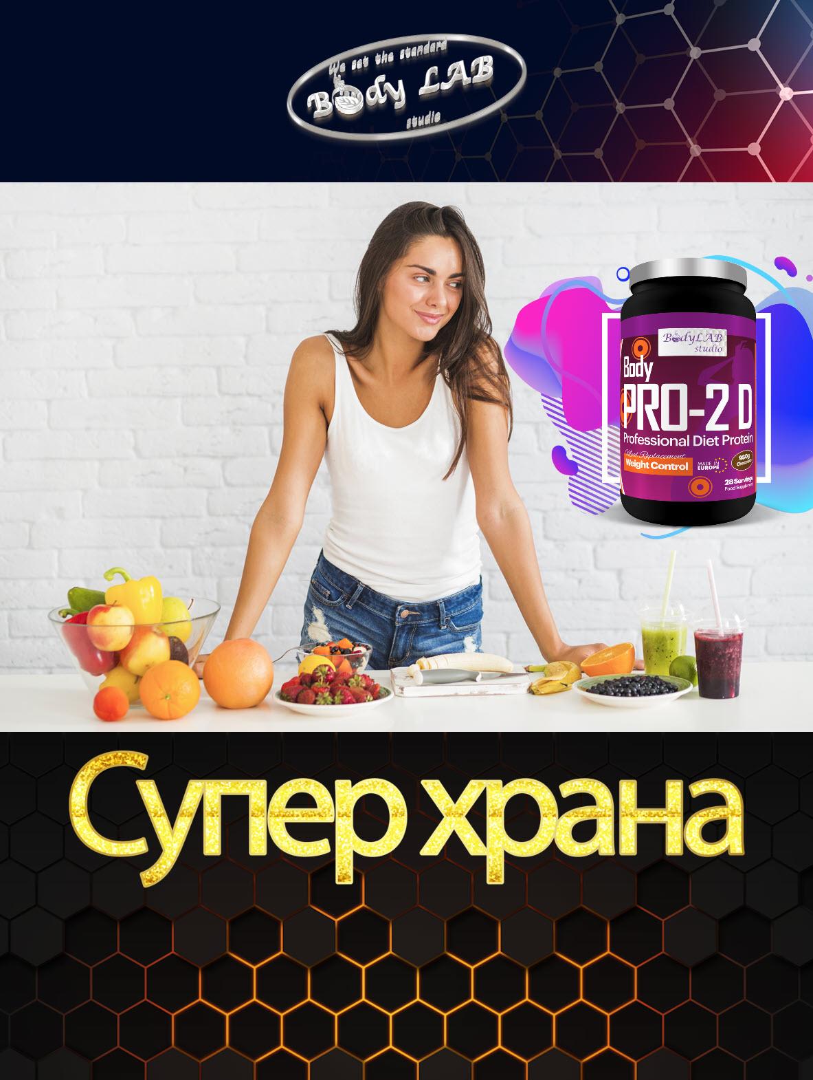 диетичен протеин супер храна