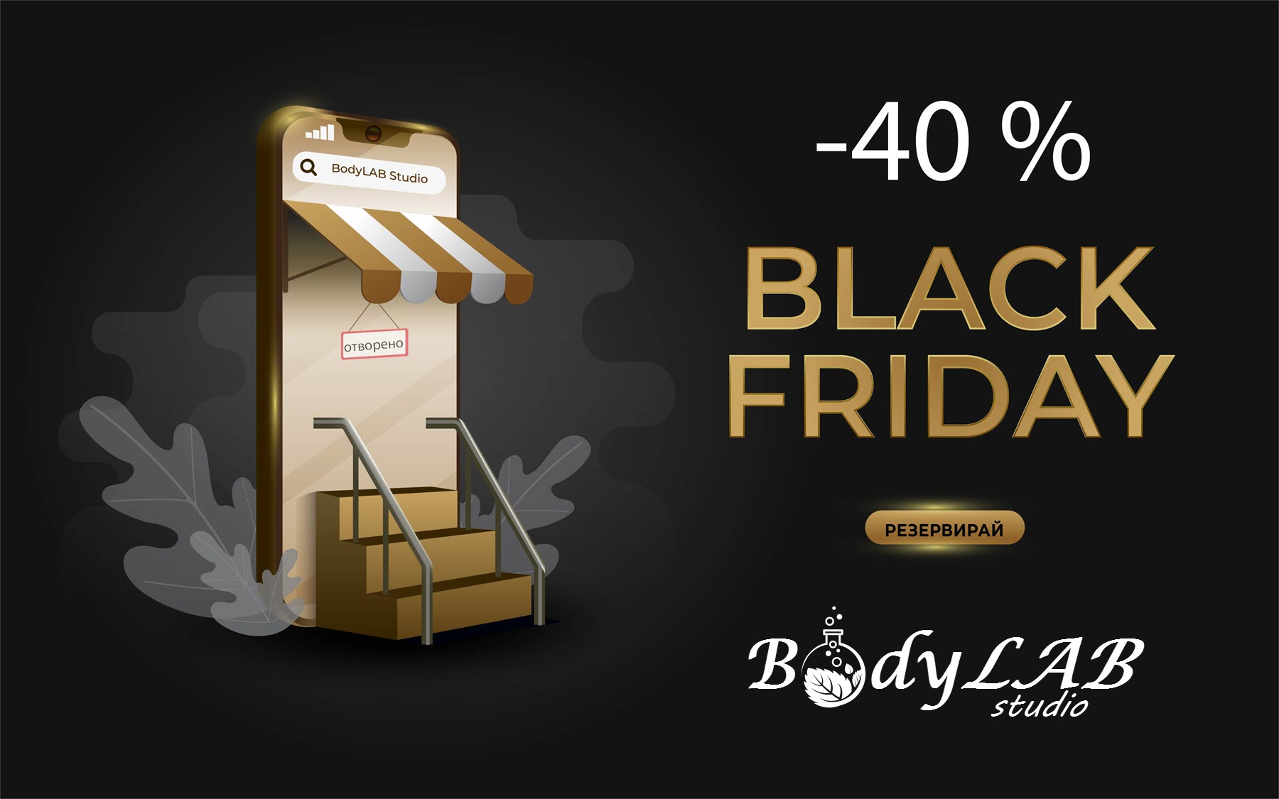 BLACK-FRIDAY BodyLAB Studio