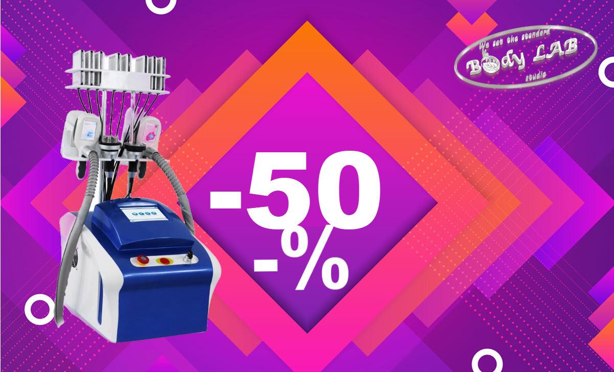 -50% криолиполиза и липолазер